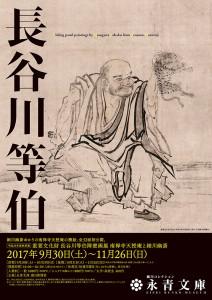 7.18_永青文庫H29秋季展_B2ポスター